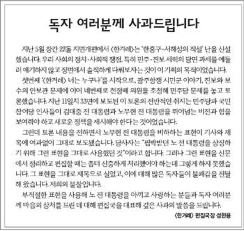 한겨레신문, '독자 여러분께 사과드립니다' (2010. 6. 14) 참고료 현재 온라인판 제목은 '직설' 기사 부적절한 표현 사과 드립니다 http://www.hani.co.kr/arti/politics/politics_general/425585.html