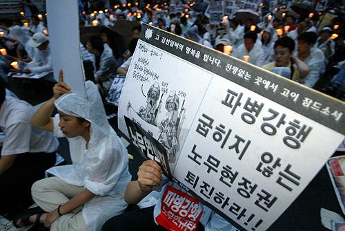 2004년 7월 3일 '범국민대회' 참석자의 피켓 (출처: 참세상) http://cast.jinbo.net/news/view.php?board=news&id=30651