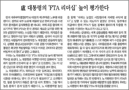 한미 FTA 타결 직후 동아일보 사설 (2007년 4월 3일 자)