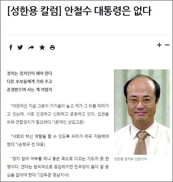 한겨레, [성한용 칼럼] 안철수 대통령은 없다 (2012. 5. 28) http://www.hani.co.kr/arti/opinion/column/534935.html
