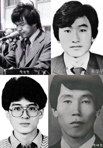 박관현, 표정두, 박래전, 조성만 (왼쪽 위 시계방향 순으로)