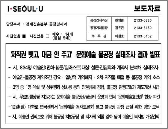 서울시가 6월 12일 발표한 '문화예술 불공정 실태조사(만화·웹툰)' 결과가 담긴 보도자료의 모습.