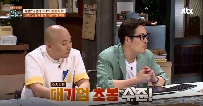 논란이 된 JTBC의 직업 소개 프로그램 [잡스]의 '웹툰 작가'편의 장면. 김풍 작가는 현재 웹툰 작가의 연봉이 어지간한 대기업 사업의 초봉에 육박한다고 언급했다.