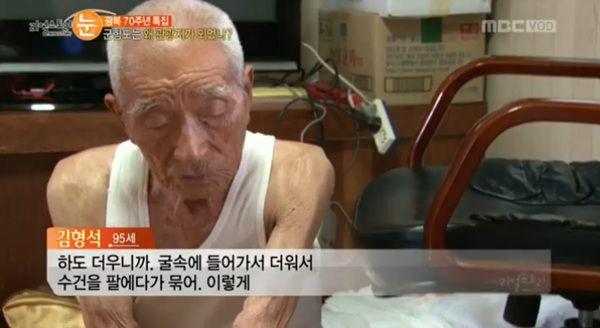 군함도 체험을 증언하는 김형석 옹(출처: MBC, 리얼스토리 눈)