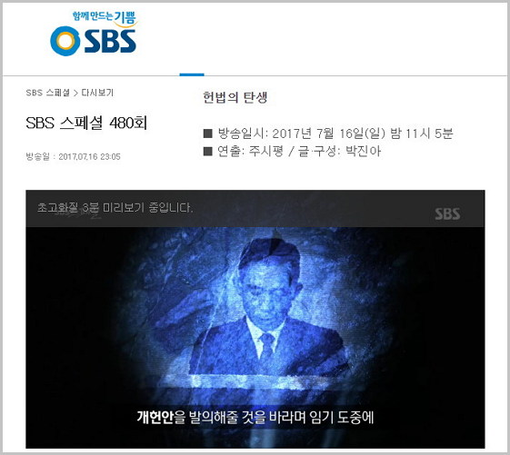 SBS 큐레이션
