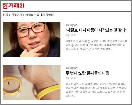 한겨레21 세월호