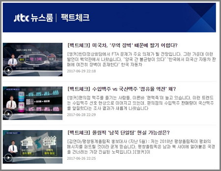 JTBC 뉴스룸 팩트체크