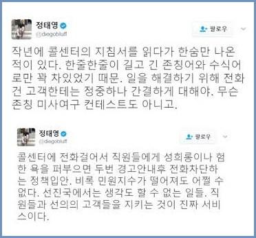 정태영 트위터