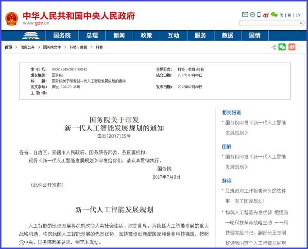 중국 정부의 인공지능 청사진을 담은 'http://www.gov.cn/zhengce/content/2017-07/20/content_5211996.htm