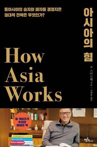 조 스터드웰 ㅣ 김태훈 옮김 ㅣ 프롬북스 | 2016