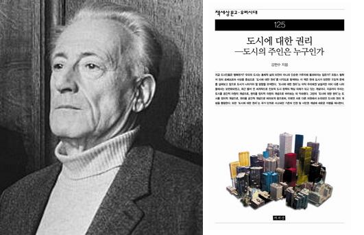 앙리 르페브르 (Henri Lefebvre, 1901~1991. 사진은 1971년 모습). 신비가 읽은 책은 강현수가 쓴 [도시에 대한 권리]