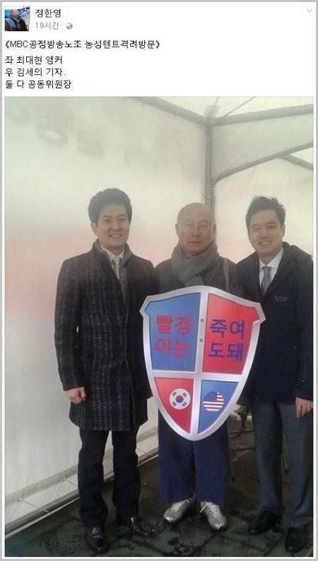세칭 '일베 스님' 정한영(가운데) 씨의 페이스북 게시물(2017. 2. 22). 'MBC 제3노조'의 성격을 단박에 알 수 있는 사진 자료. (참조: 한겨레)