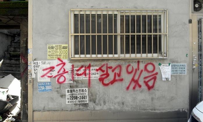 아직 2층에는 사람이 살고 있어요. (옥수동 트러스트, ⓒ 신비) http://probable.kr/oksutrust/