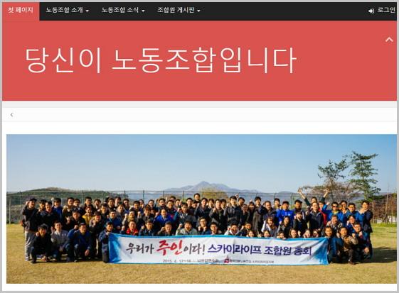 """스카이라이프 노동조합 홈페이지 첫 화면, """"당신이 노동조합입니다"""" 단, 비정규직은 빼고.... http://www.skylifeunion.or.kr/xe/"""