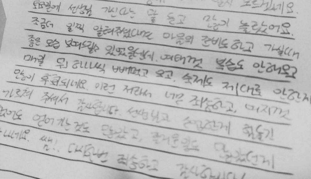 아이들이 써준 손 편지