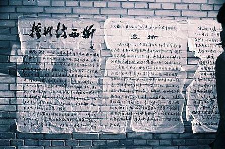 시단, '민주의 벽'