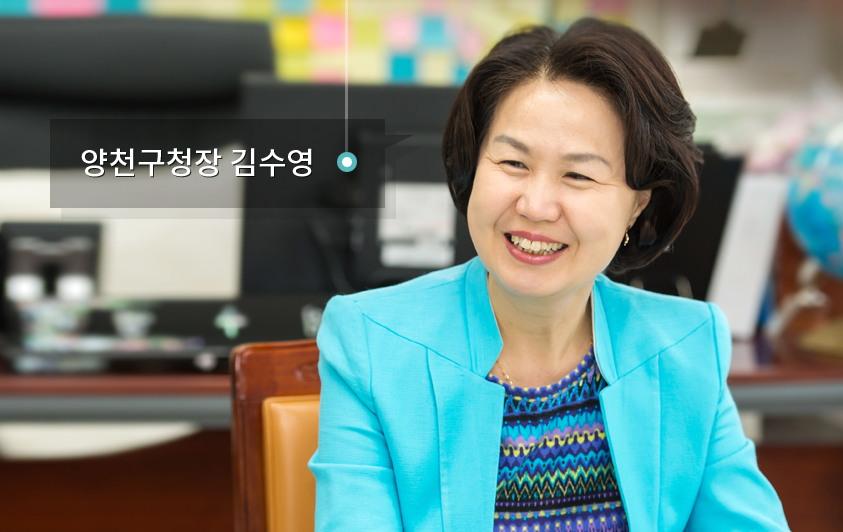 김수영 양천구청장 (출처: 양천구청) http://www.yangcheon.go.kr/mayor/mayor/01/10105000000002016110105.jsp