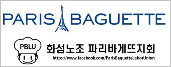 파리바게뜨 노동조합 페이스북 페이지 https://www.facebook.com/ParisBaguetteLaborUnion/