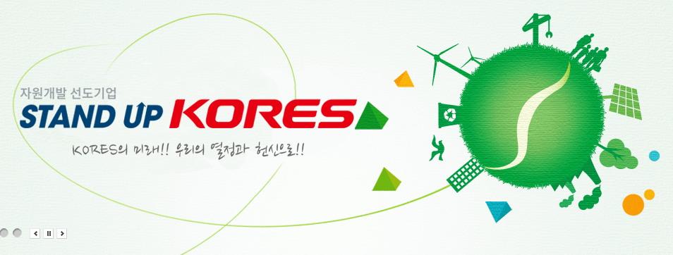 한국광물자원공사 https://www.kores.or.kr/