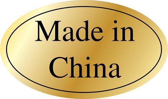 중국 메이드 인 차이나