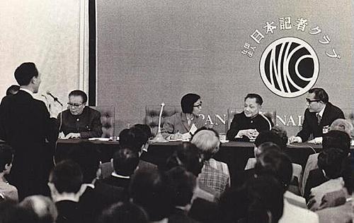 """2015년 5월 11일 일본 기자클럽이 덩샤오핑이 방일 당시 센카쿠와 관련한 덩샤오핑의 녹음 파일(1978년 10월 25일 기록된 약 1시간 6분 분량의 녹음 파일)을 공개했다. 덩은 당시 부총리 자격으로 일본을 방문, 기자회견에서 """"센카쿠 문제와 관련해 현상 유지하고 그 해결을 후세로 미루자""""고 제안했다. 사진은 그 당시 기자회견 모습.(출처 :관차저왕; 觀察者網, 2015. 2. 12.)"""