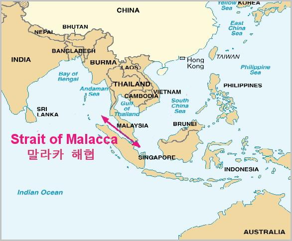 세계 해상 물동량의 1/5에서 1/4 사이가 말라카(믈라카) 해협을 지난다.
