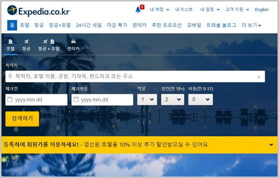 익스피디아 한국(co.kr) 사이트