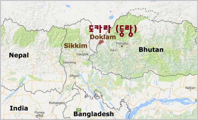 도카라(인도에서 부르는 명칭) 혹은 도클람(부탄에서 부르는 명칭) 또는 둘랑(중국에서 부르는 명칭)