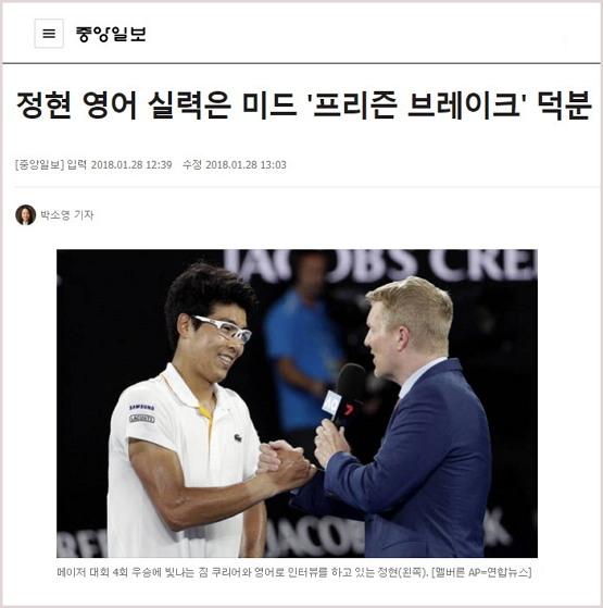 정현의 영어 인터뷰 실력을 다룬 중앙일보 기사. (2018. 1. 28.) http://news.joins.com/article/22324145