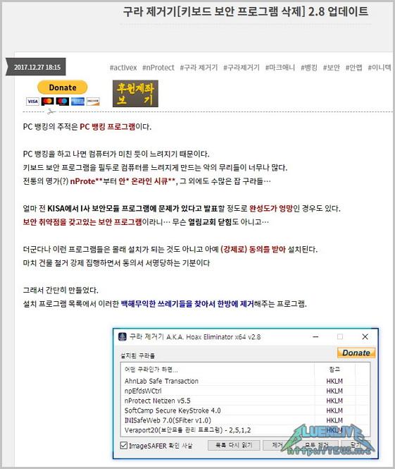 '구라 제거기' 최신 버전(2.8) 업데이트 안내 게시물 ('17. 12. 27.) http://teus.me/427
