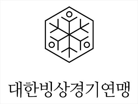 대한빙산경기연맹