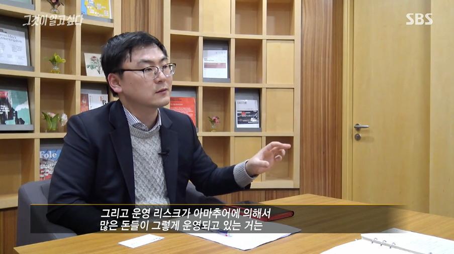 '그알' 비트코인 편에서 한국의 거래소가 아마추어에 의해 운영되고 있고 비판한 김건우 선임연구원.