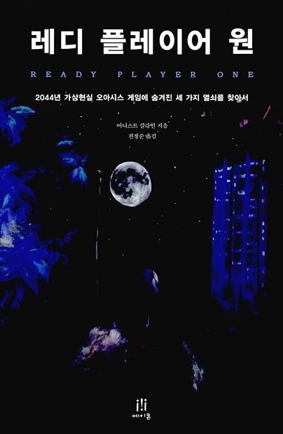 시나리오 작가이자 소설가인 어니스트 클라인의 [레디 플레이어 원]. 어니스트 클라인은 영화판의 각본에도 참여하였다.