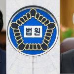 양승태 대법원 박근혜