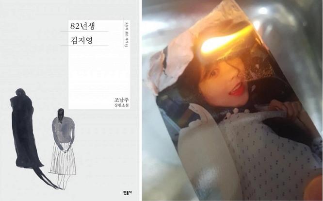 [82년생 김지영]을 읽었다고 말했기 때문에 사진을 태운다? (출처: 민음사, 아이린, 갤로그 유저 oo)
