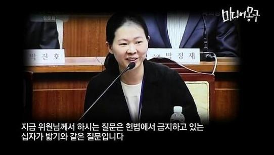 """2013년 국정원 국정조사에서 당시 새누리당 김태흠 의원이 당시 수서경찰서 수사과장 권은희 증인에게 """"증인은 지난 대선에서 문재인 후보가 당선되길 바랐죠?""""라고 묻자, 이에 대해 답하는 모습."""