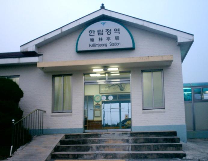 김해 한림정역