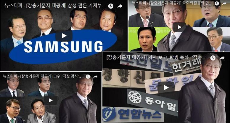 삼성 장충기 문자