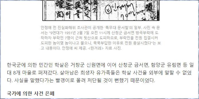 한겨레, 홍준표의 '빨갱이' 발언, 거창 민간인 학살 상처를 다시 들추다 (강민진, 2018. 5. 11.) http://www.hani.co.kr/arti/society/society_general/844247.html 중에서