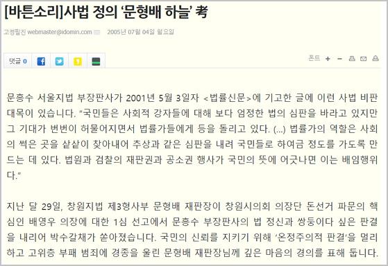 문형배의 판결에 지역사회는 환호했다. 경남도민일보 '바튼소리'.