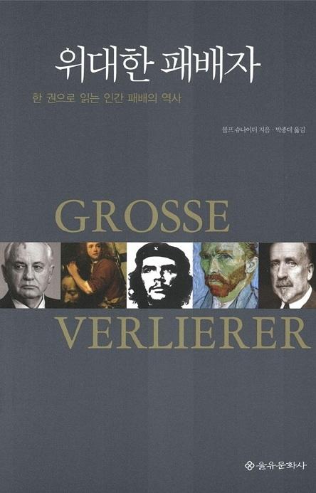 위대한 패배자 | 볼프 슈나이더 지음 | 박종대 옮김 | 을유문화사 | 2005.09.30