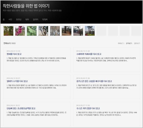 문형배 판사 블로그 '착한사람들을 위한 법 이야기' http://blog.daum.net/favor15