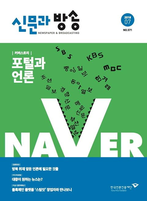 신문과방송 2018년 07월호 (No. 571) http://www.kpf.or.kr/site/kpf/research/selectNewsPaperView.do?seq=574655