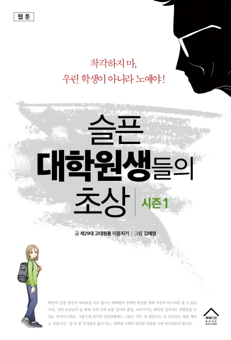 슬픈 대학원생들의 초상 http://book.daum.net/detail/book.do?bookid=KOR9791185025278