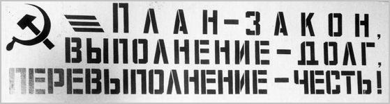 """소련 국민경제 5개년 계획. """"계획은 - 법, 할당량 달성은 - 의무, 할당량 초과는 - 영광!"""""""