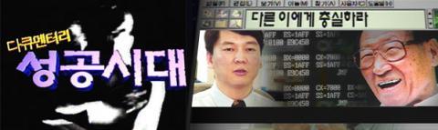 MBC 다큐멘터리 [성공시대] 는 IMF가 터진 1997년 11월 23일~2001년 11월 4일까지 총 189회가 방영됐다.