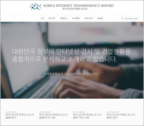 한국 인터넷 투명성 보고서 http://transparency.or.kr/