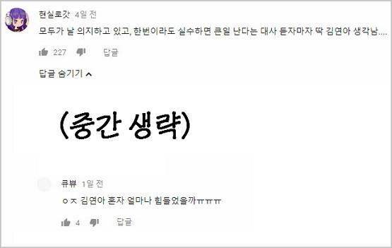 국가의 무관심, 무지원 속에서 홀로 고군분투하는 송하나에서 김연아를 연상한다는 네티즌의 댓글.