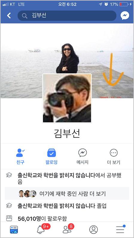 내 사진을 프로필로 올린 김부선 페이스북