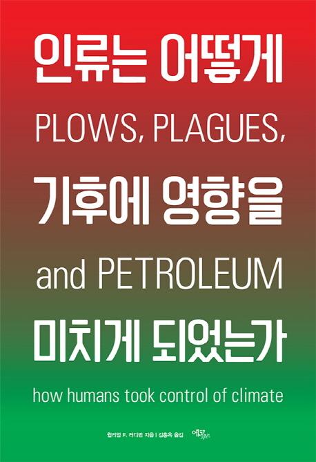 윌리엄 F. 러디먼 ㅣ 김홍옥 옮김 ㅣ 출판사에코리브르 | 2017.06.27
